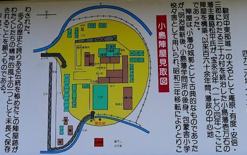 小島陣屋跡6.jpg