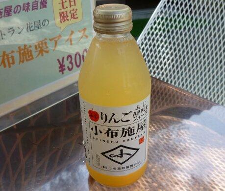 小布施屋 リンゴジュース.jpg