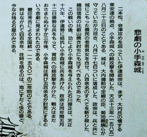 小手森城氏4.jpg