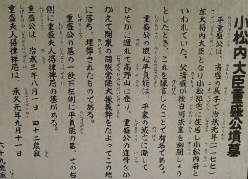 小松寺 平重盛の墓2.jpg