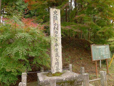 小松寺 平重盛の墓3.jpg