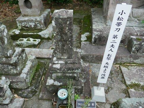 小松帯刀夫人お琴の墓.jpg