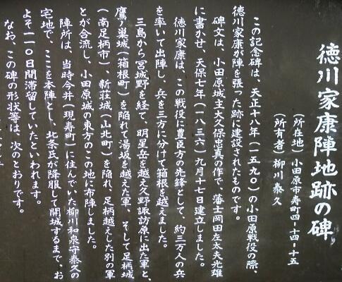 小田原の役徳川家康の陣2.jpg