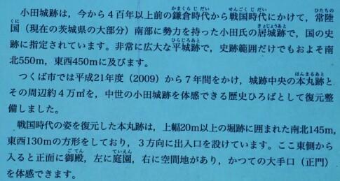 小田城址2.jpg