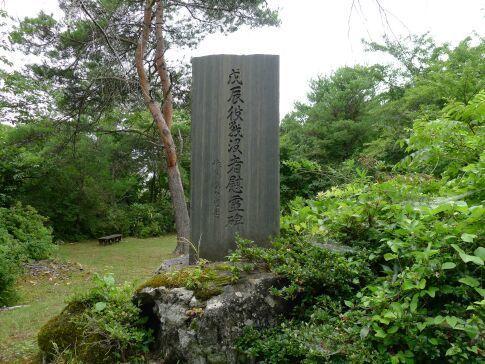 小種戊辰公園.jpg