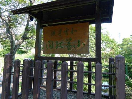 小簾紅園.jpg