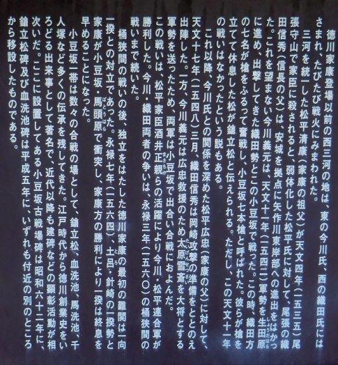 小豆坂古戦場3.jpg