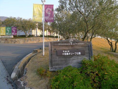 小豆島オリーブ公園.jpg