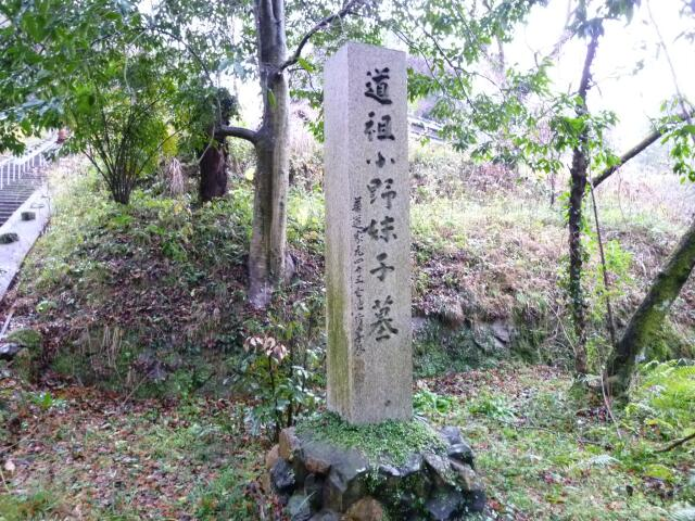 小野妹子の墓.jpg