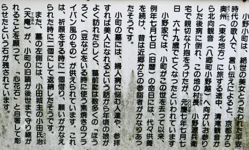 小野小町の墓.jpg
