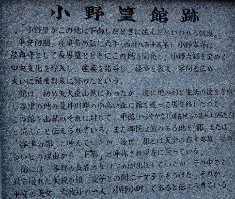 小野篁館跡5.jpg