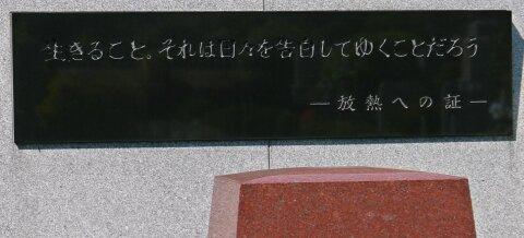 尾崎豊の墓 墓碑.jpg