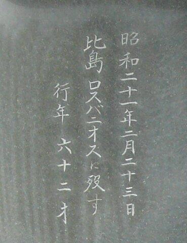 山下奉文の墓2.jpg