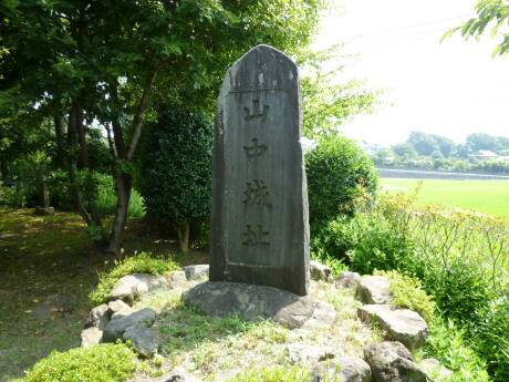 山中藩陣屋跡.jpg