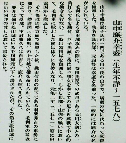 山中鹿之助屋敷跡3.jpg