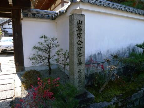山名宗全の墓.jpg