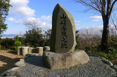 山崎古戦場.jpg