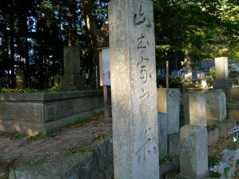 山本家の墓.jpg