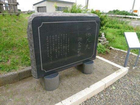 山椒大夫の碑.jpg