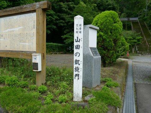 山田凱旋門2.jpg