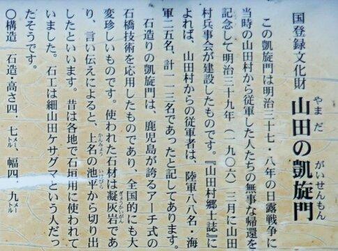 山田凱旋門3.jpg