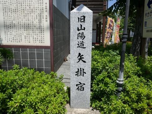 山陽道矢掛宿.jpg