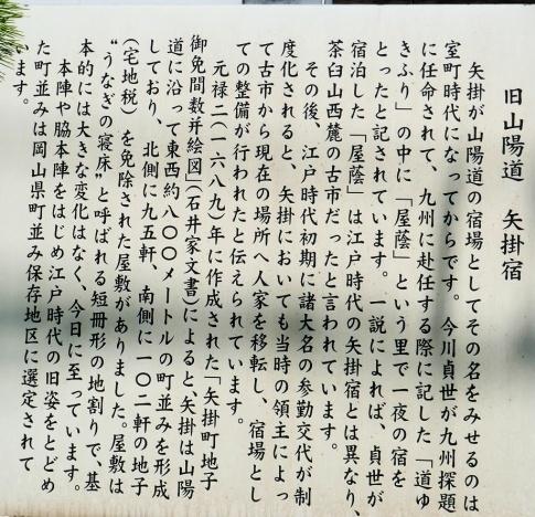 山陽道矢掛宿9a.jpg
