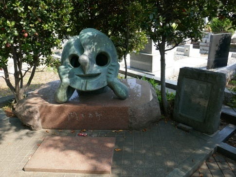 岡本太郎の墓.jpg