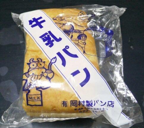 岡村の牛乳パン.jpg