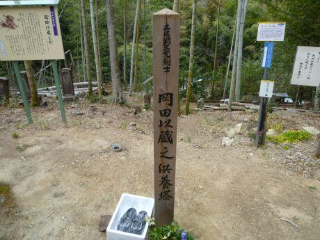 岡田以蔵の墓.jpg