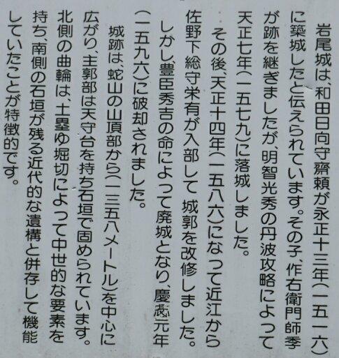 岩尾城2.jpg