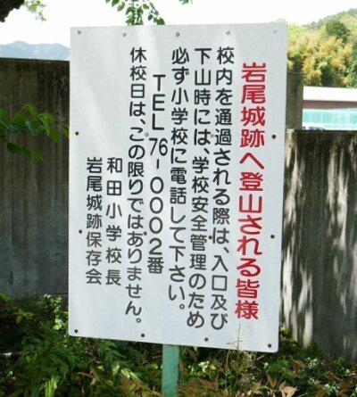 岩尾城9b.jpg