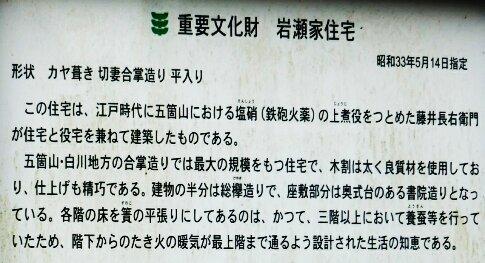岩瀬家住宅3.jpg