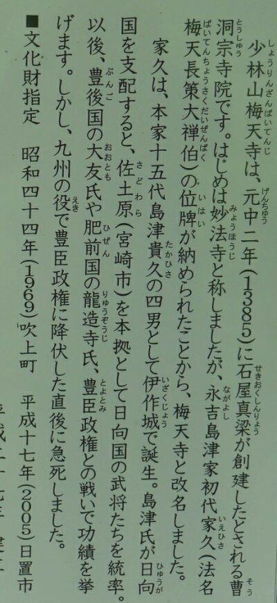 島津家久の墓3.jpg