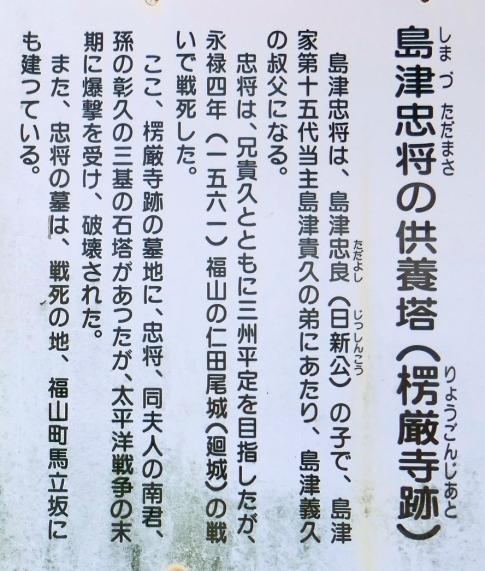 島津忠将供養塔2.jpg