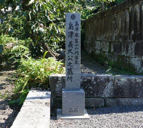 島津義久の墓.jpg