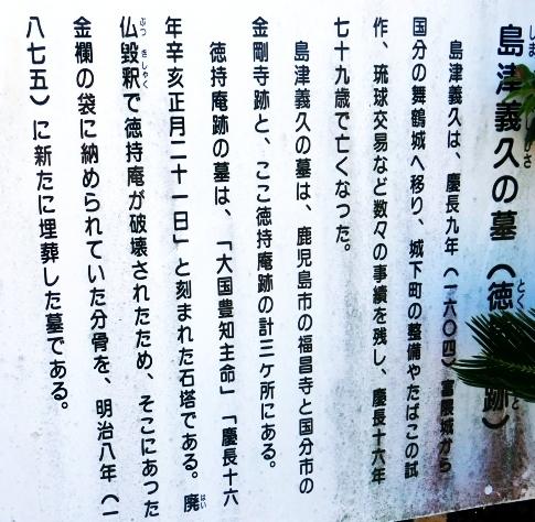 島津義久の墓2.jpg