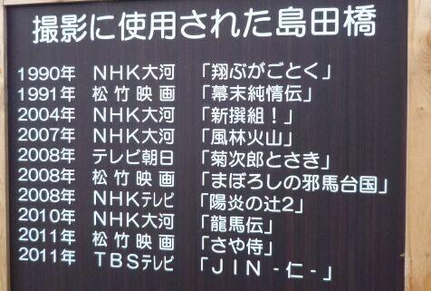 島田橋3.jpg
