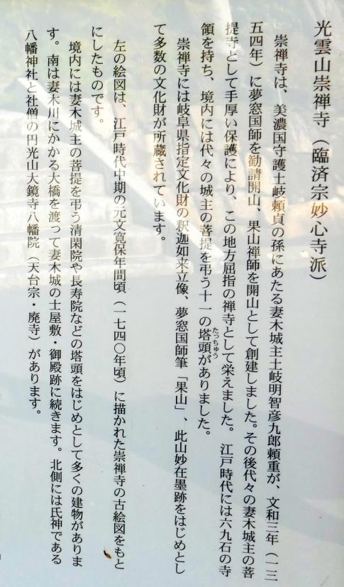 崇禅寺5.jpg