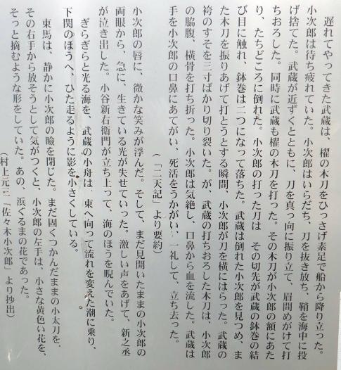 巌流島6.jpg