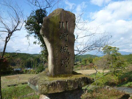 川崎城 石碑.jpg