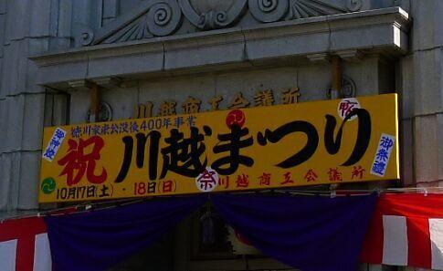 川越まつり20156.jpg
