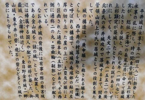 平井城趾6.jpg