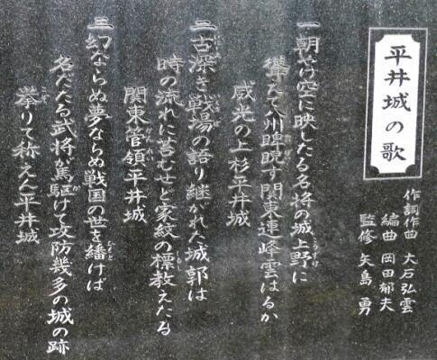 平井城趾7.jpg