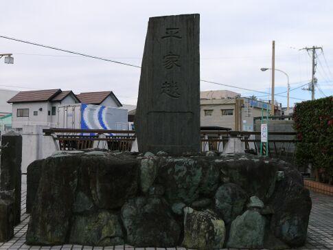 平家越の碑.jpg