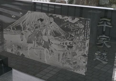 平家越の碑2.jpg