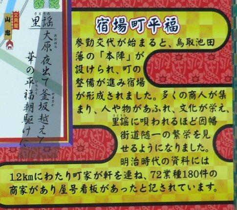 平福宿9b.jpg