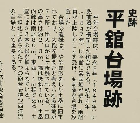 平舘台場跡.jpg