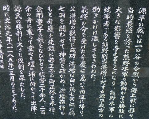 弁慶 湛増の像2.jpg