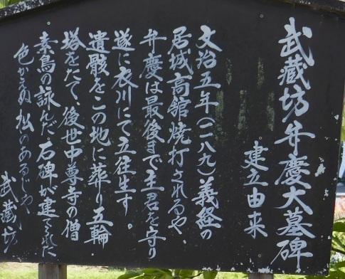 弁慶の墓4.jpg